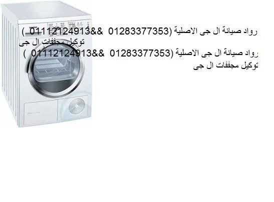 ال جى الزمالك 01092279973 & 0235710008 صيانة غسالات ال جى
