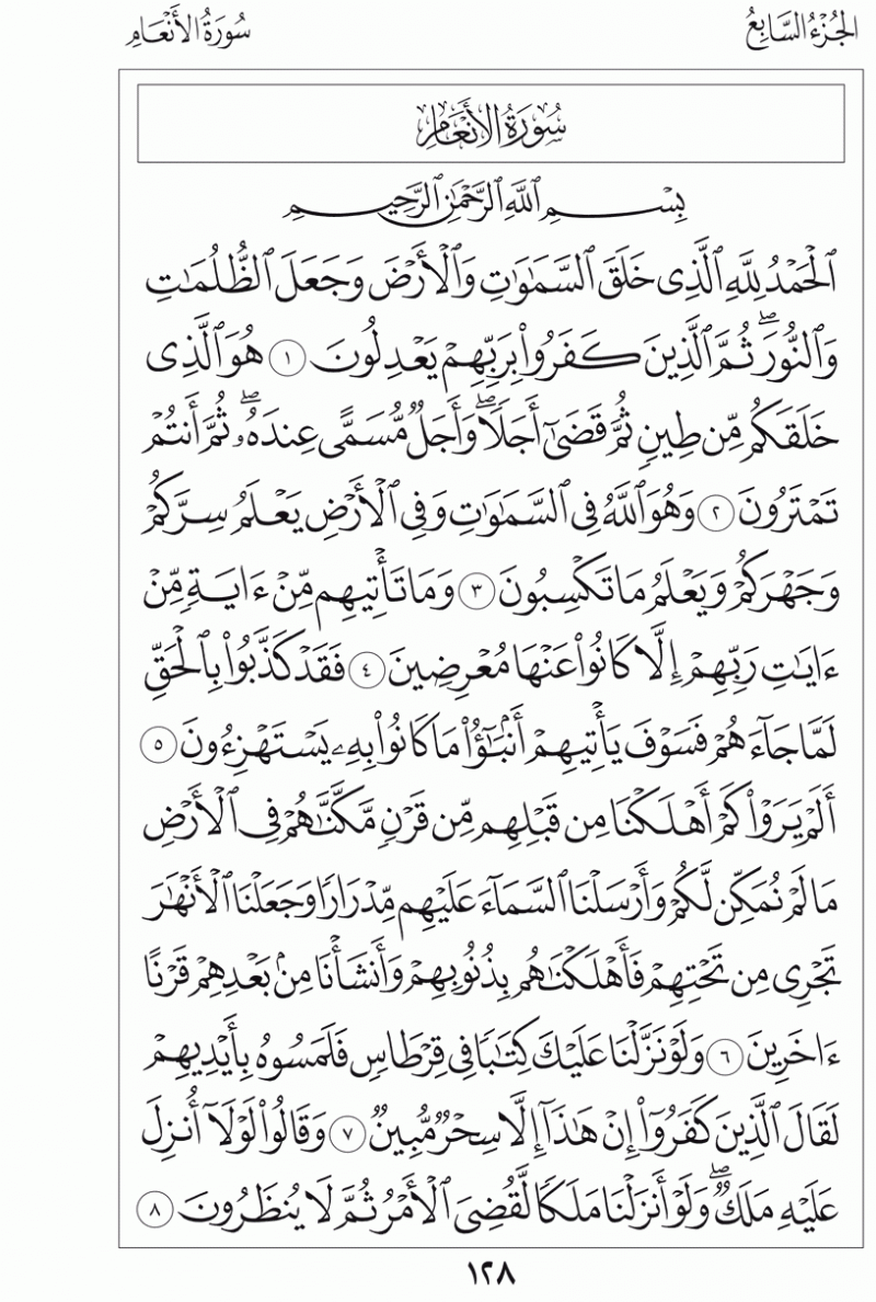 #القرآن_الكريم بالصور و ترتيب الصفحات - #سورة_الأنعام صفحة رقم 128