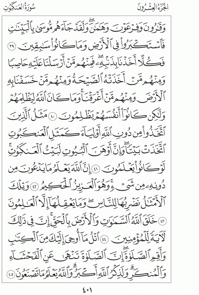 #القرآن_الكريم بالصور و ترتيب الصفحات - #سورة_العنكبوت صفحة رقم 401