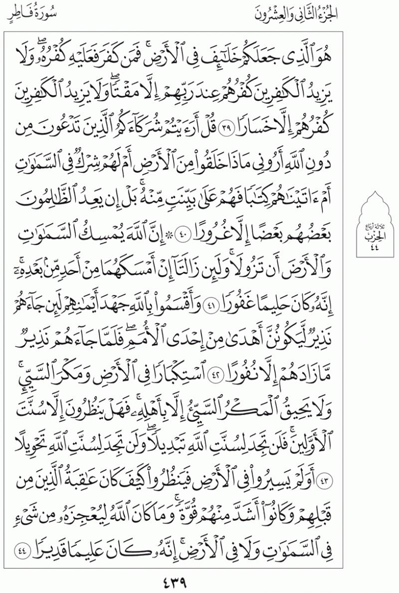 #القرآن_الكريم بالصور و ترتيب الصفحات - #سورة_فاطر صفحة رقم 439
