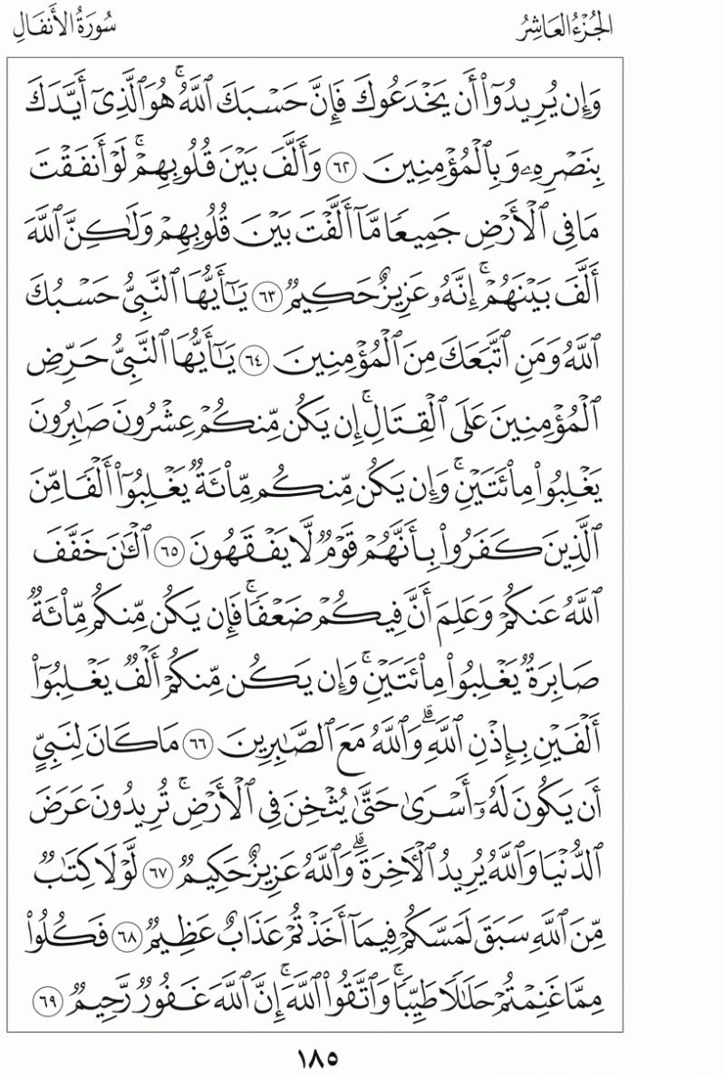#القرآن_الكريم بالصور و ترتيب الصفحات - #سورة_الأنفال صفحة رقم 185