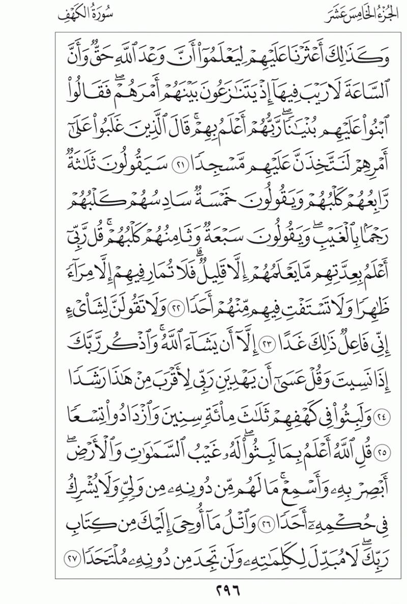 #القرآن_الكريم بالصور و ترتيب الصفحات - #سورة_الكهف صفحة رقم 296