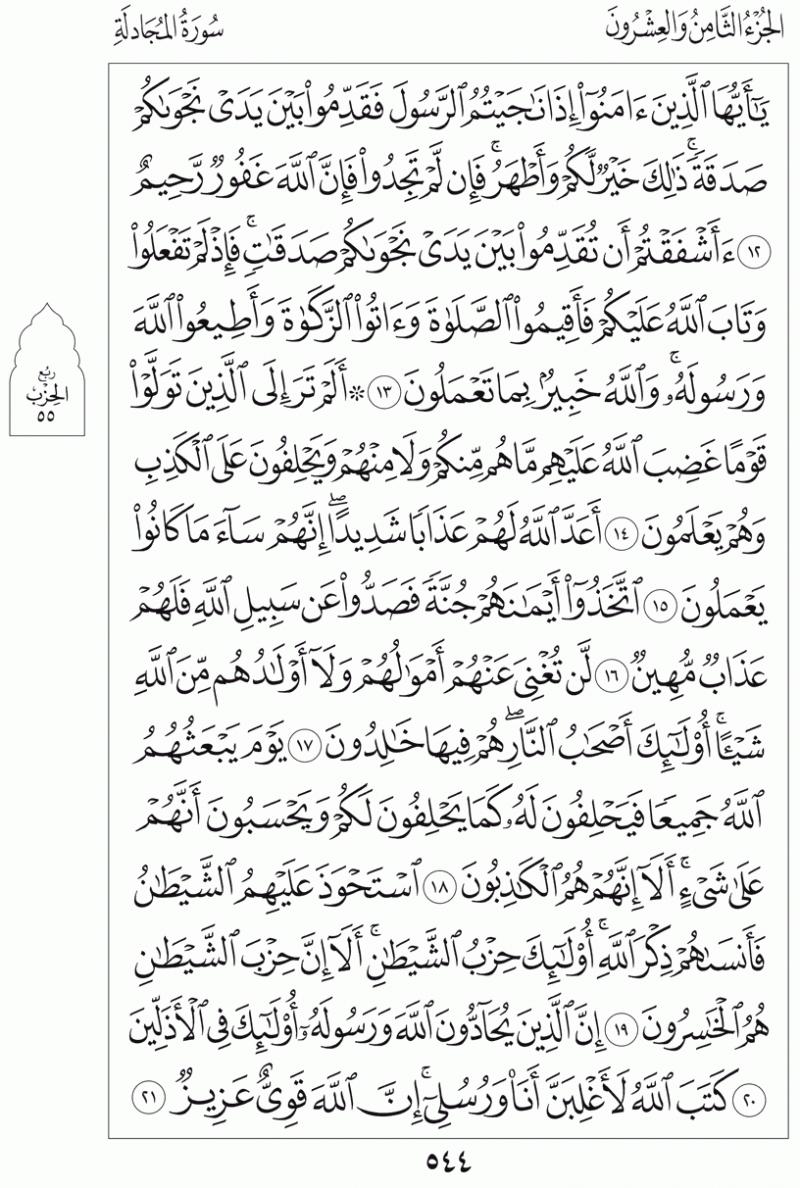 #القرآن_الكريم بالصور و ترتيب الصفحات - #سورة_المجادلة صفحة رقم 544