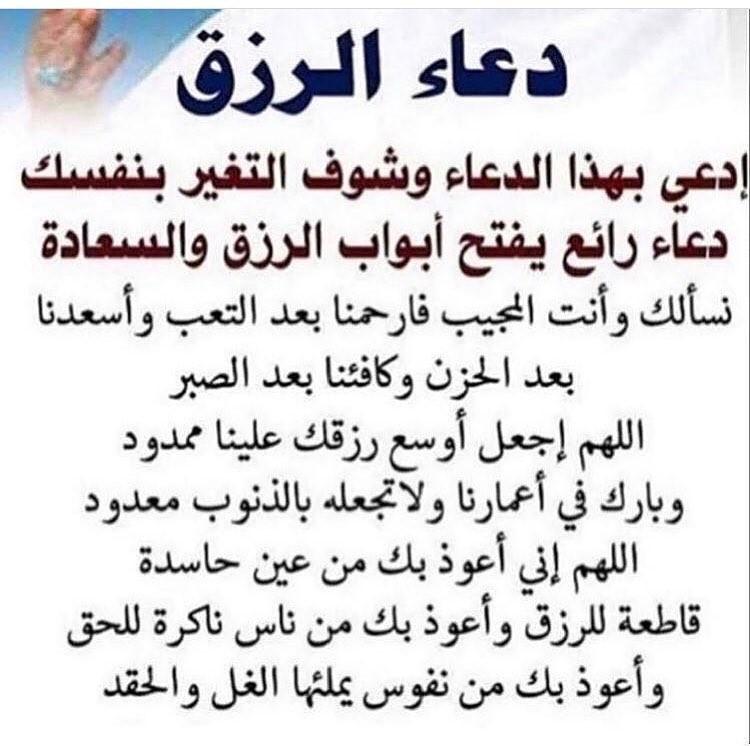#دعاء الرزق