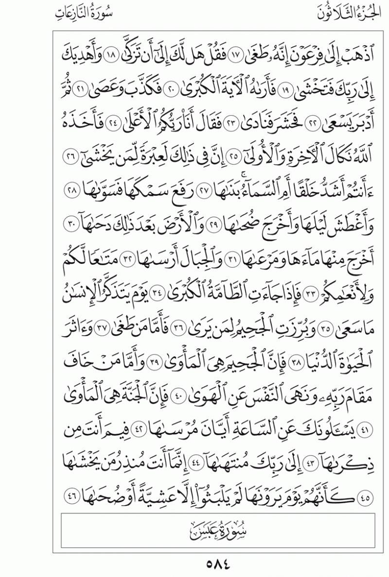 #القرآن_الكريم بالصور و ترتيب الصفحات - #سورة_النازعات صفحة رقم 584