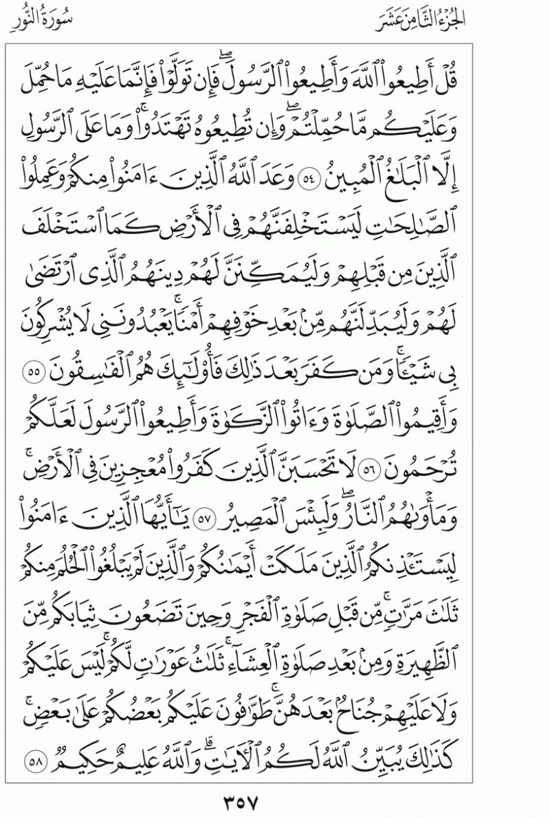 #القرآن_الكريم بالصور و ترتيب الصفحات - #سورة_النور صفحة رقم 357
