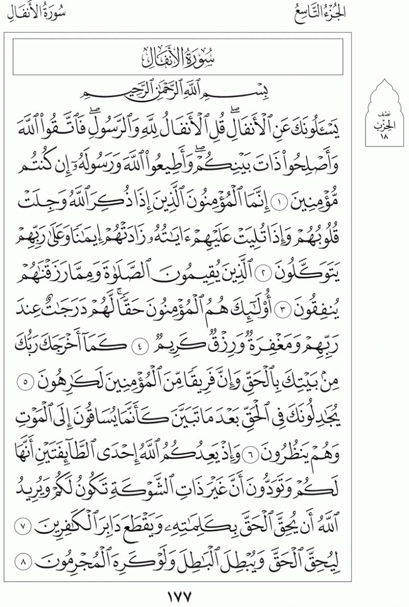 #القرآن_الكريم بالصور و ترتيب الصفحات - #سورة_الأنفال صفحة رقم 177