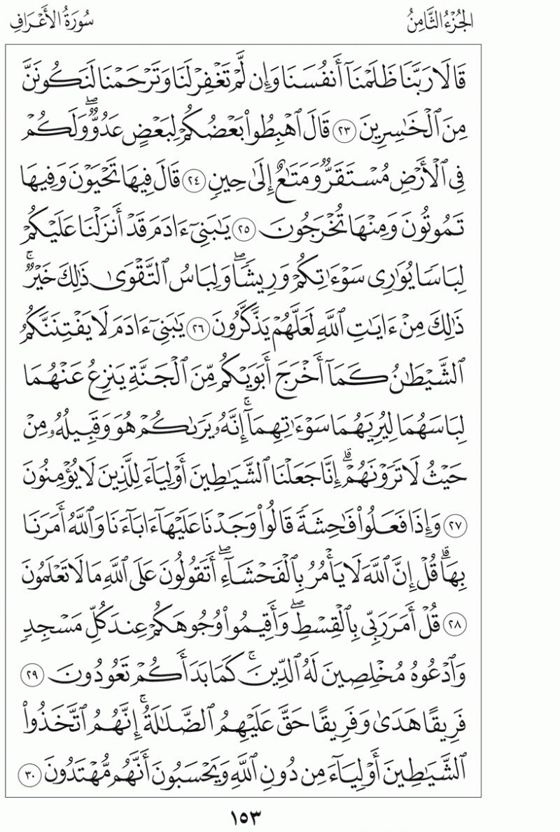 #القرآن_الكريم بالصور و ترتيب الصفحات - #سورة_الأعراف صفحة رقم 153