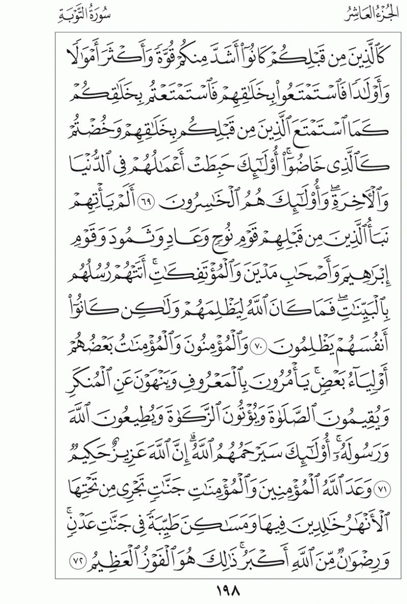 #القرآن_الكريم بالصور و ترتيب الصفحات - #سورة_التوبة صفحة رقم 198