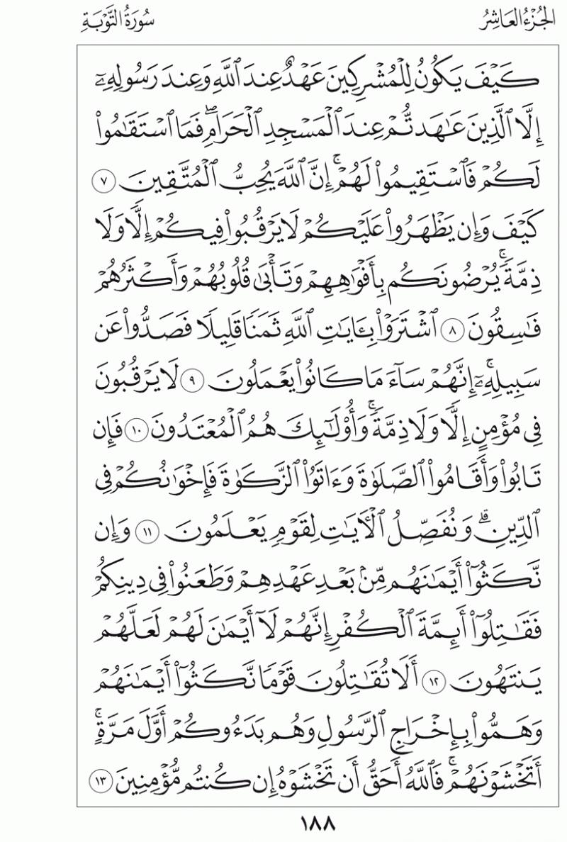 #القرآن_الكريم بالصور و ترتيب الصفحات - #سورة_التوبة صفحة رقم 188