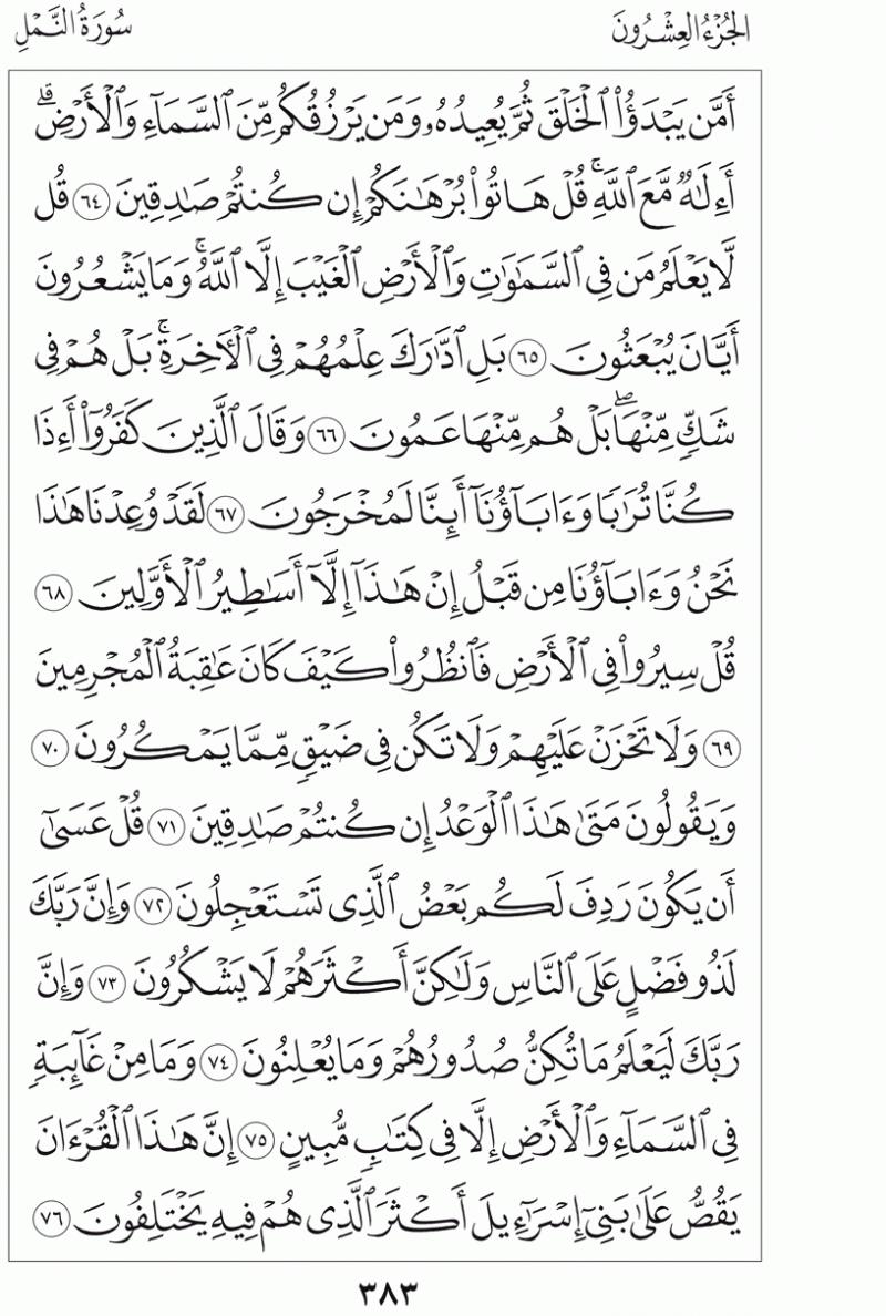 #القرآن_الكريم بالصور و ترتيب الصفحات - #سورة_النمل صفحة رقم 383