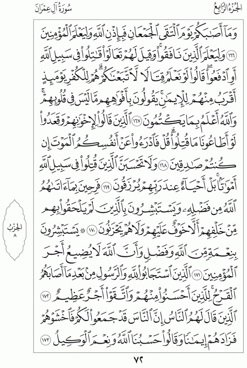 #القرآن_الكريم بالصور و ترتيب الصفحات - #سورة_آل_عمران صفحة رقم 72