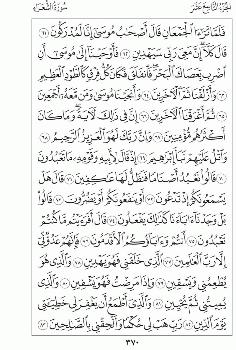 #القرآن_الكريم بالصور و ترتيب الصفحات - #سورة_الشعراء صفحة رقم 370