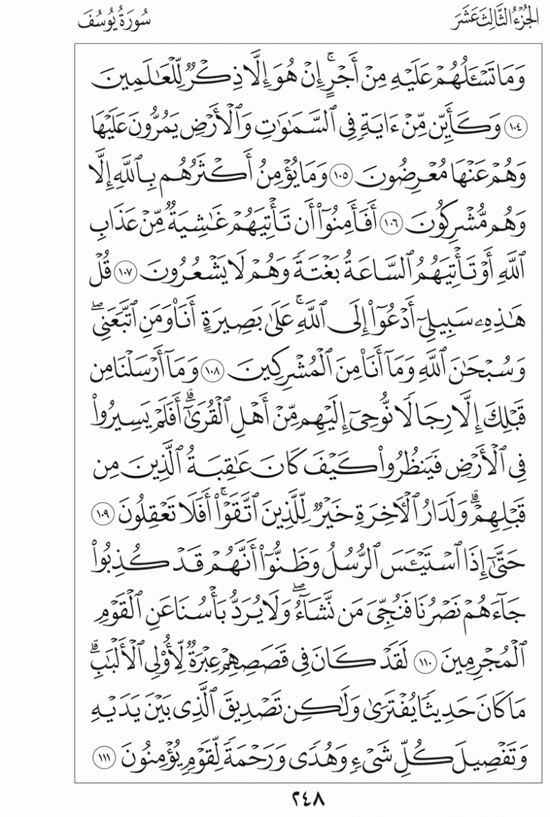 #القرآن_الكريم بالصور و ترتيب الصفحات - #سورة_يوسف صفحة رقم 248