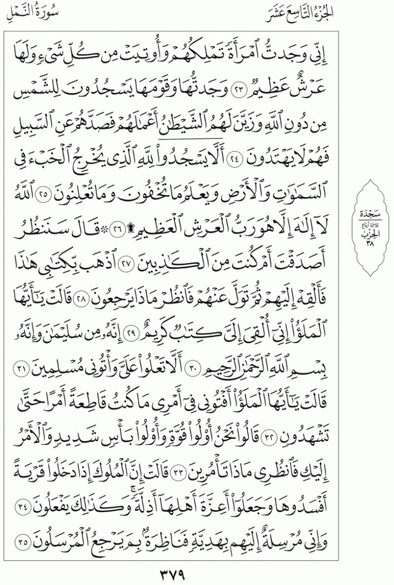 #القرآن_الكريم بالصور و ترتيب الصفحات - #سورة_النمل صفحة رقم 379