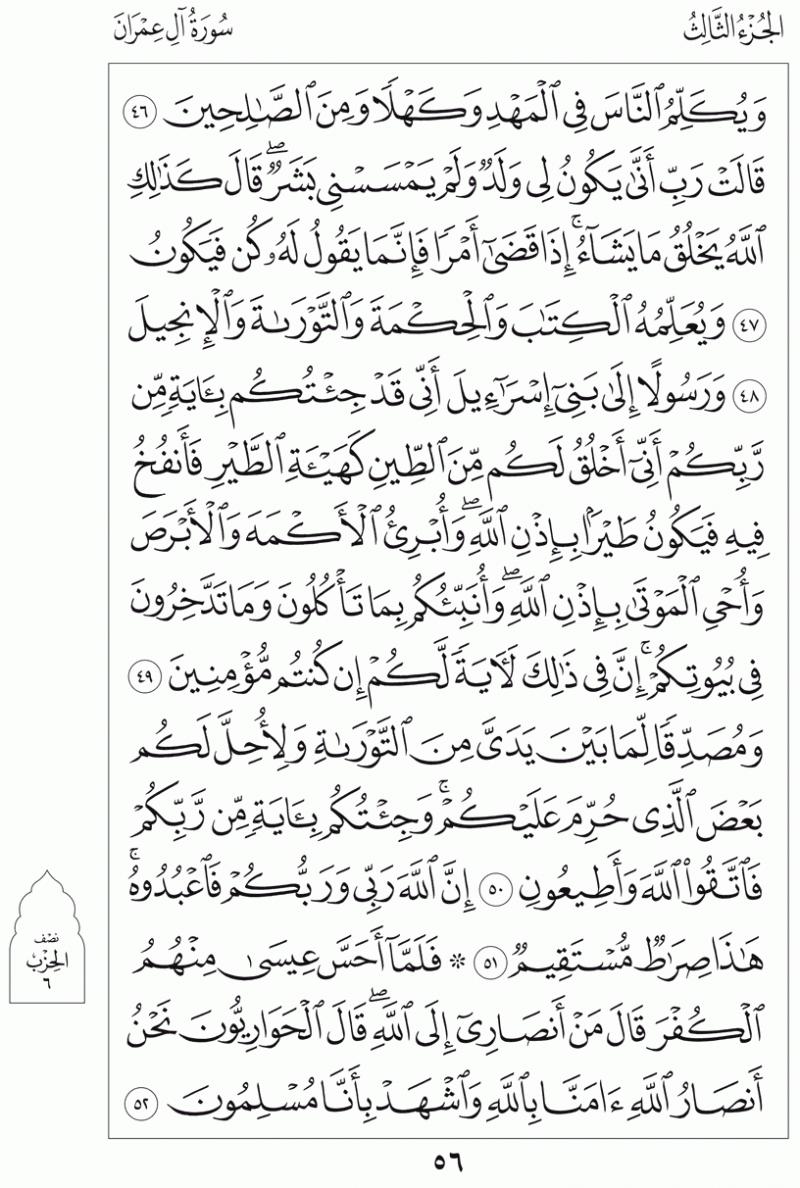 #القرآن_الكريم بالصور و ترتيب الصفحات - #سورة_آل_عمران صفحة رقم 56