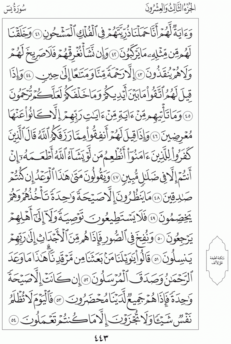 #القرآن_الكريم بالصور و ترتيب الصفحات - #سورة_يس صفحة رقم 443