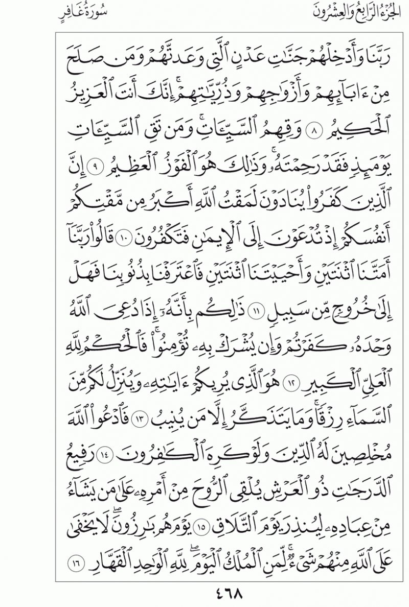 #القرآن_الكريم بالصور و ترتيب الصفحات - #سورة_غافر صفحة رقم 468