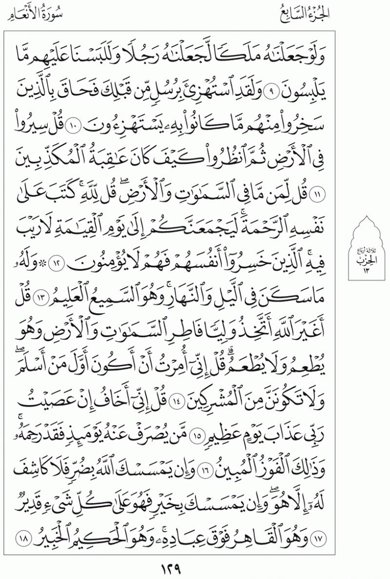 #القرآن_الكريم بالصور و ترتيب الصفحات - #سورة_الأنعام صفحة رقم 129