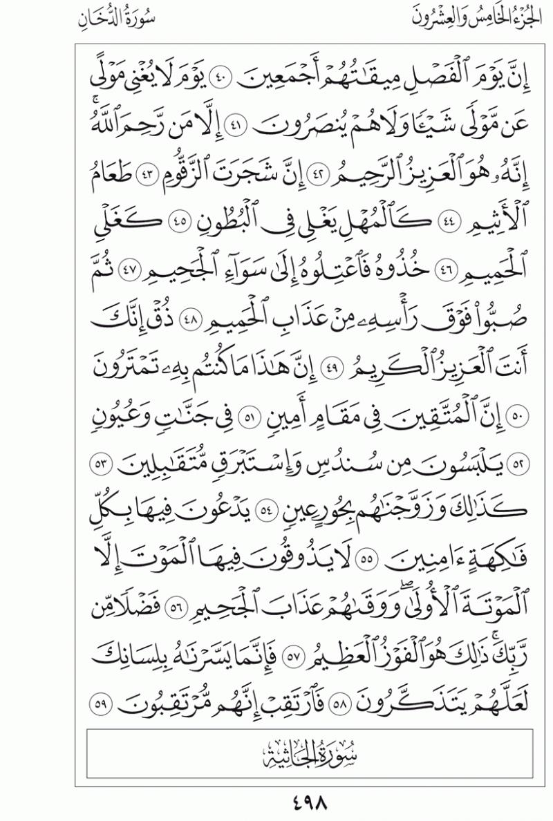 #القرآن_الكريم بالصور و ترتيب الصفحات - #سورة_الدخان صفحة رقم 498