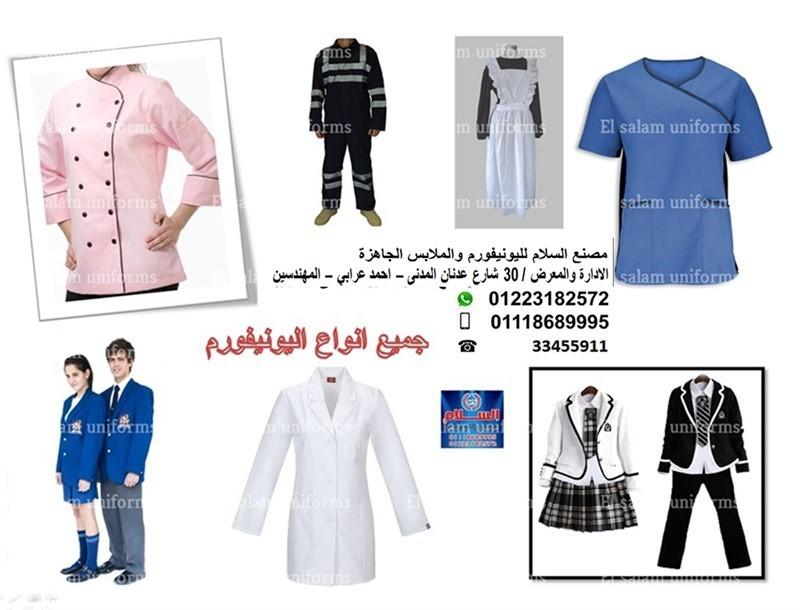 عروض اسعار يونيفورم ( شركة السلام لليونيفورم 01223182572 )