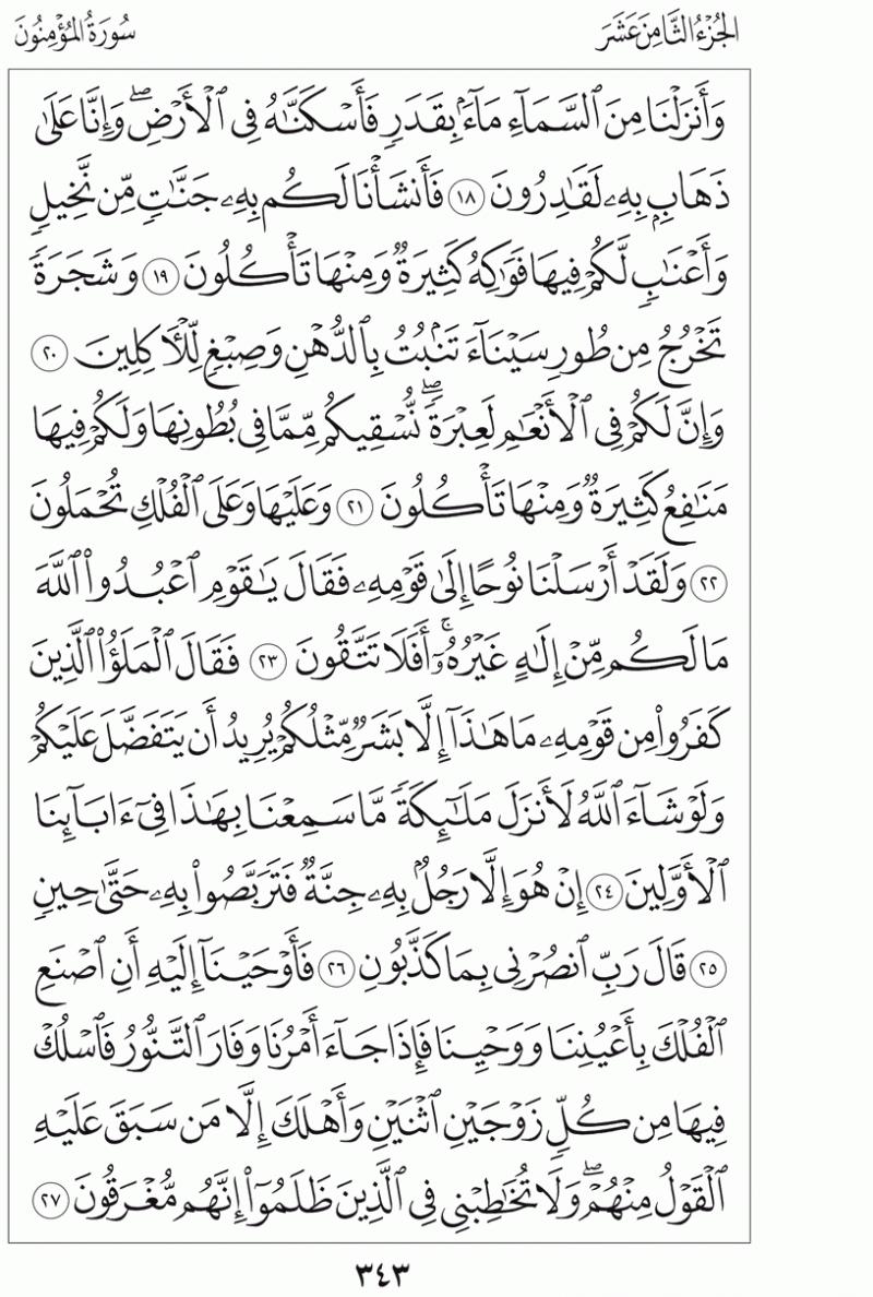 #القرآن_الكريم بالصور و ترتيب الصفحات - #سورة_المؤمنون صفحة رقم 343