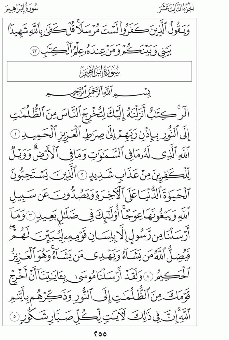 #القرآن_الكريم بالصور و ترتيب الصفحات - #سورة_إبراهيم صفحة رقم 255