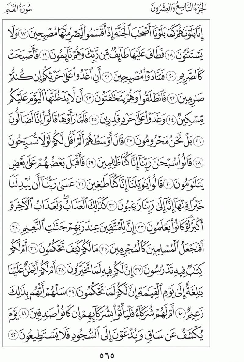 #القرآن_الكريم بالصور و ترتيب الصفحات - #سورة_القلم صفحة رقم 565