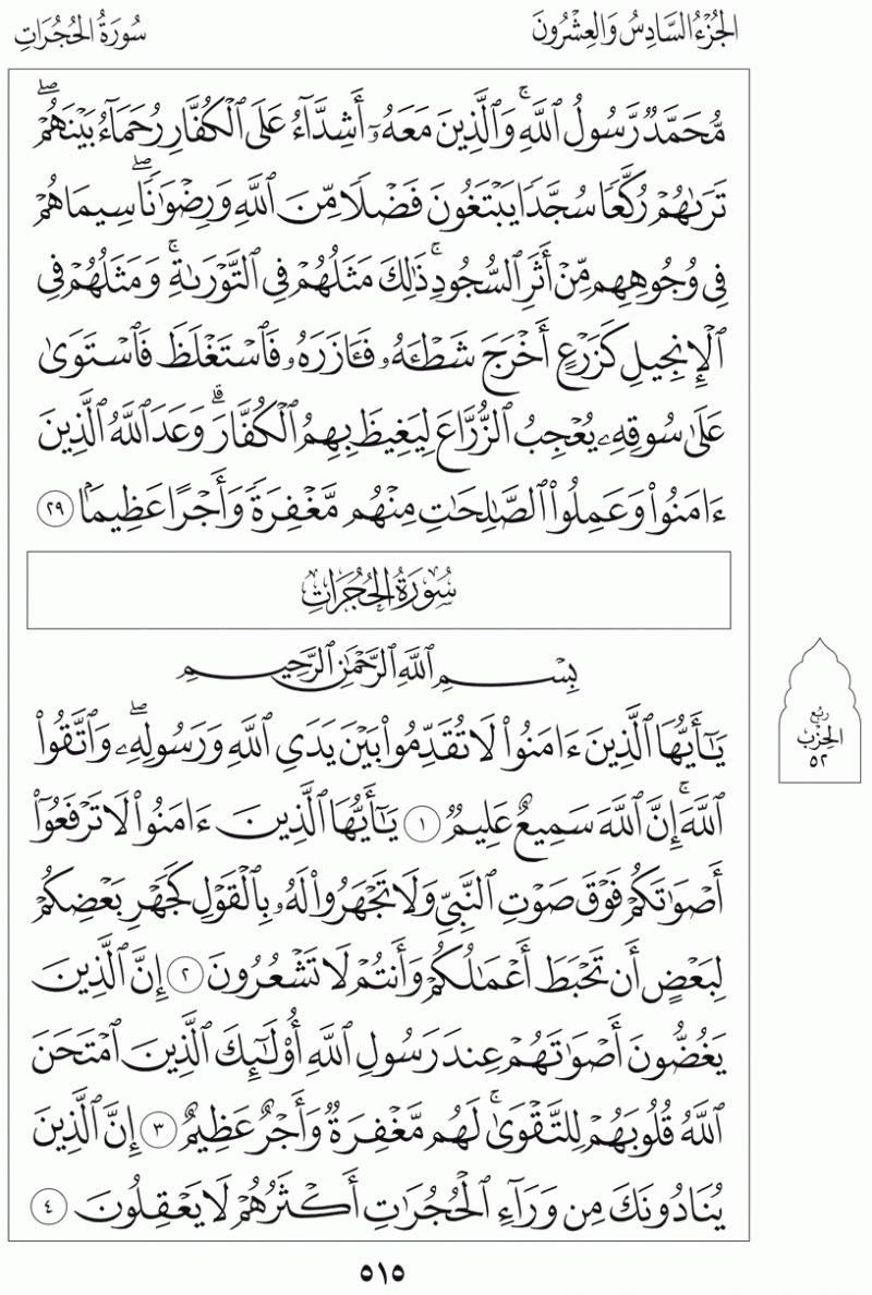 #القرآن_الكريم بالصور و ترتيب الصفحات - #سورة_الحجرات صفحة رقم 515
