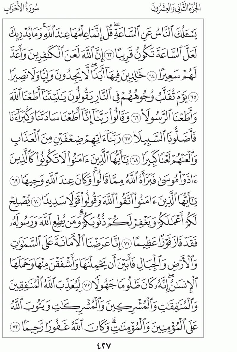 #القرآن_الكريم بالصور و ترتيب الصفحات - #سورة_الأحزاب صفحة رقم 427