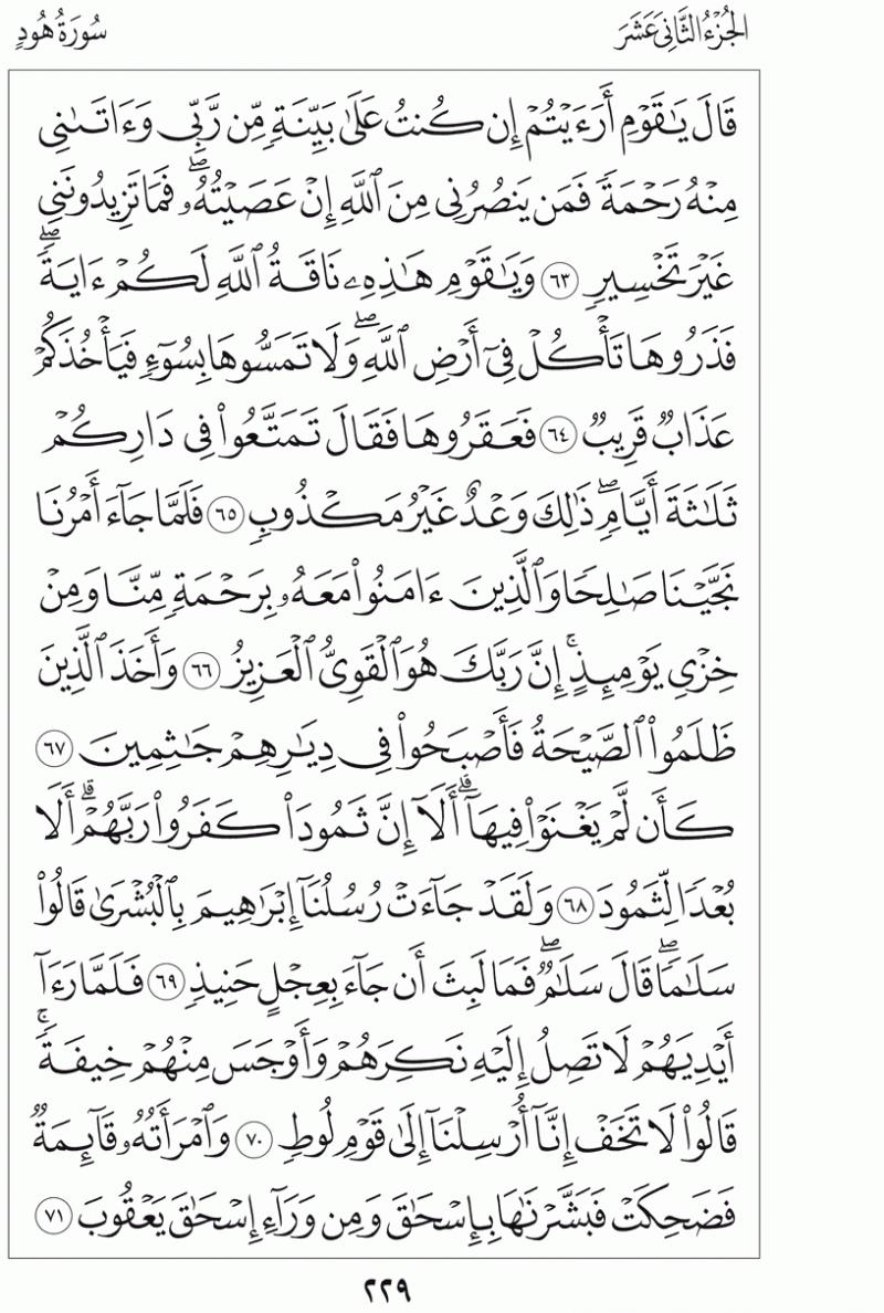 #القرآن_الكريم بالصور و ترتيب الصفحات - #سورة_هود صفحة رقم 229