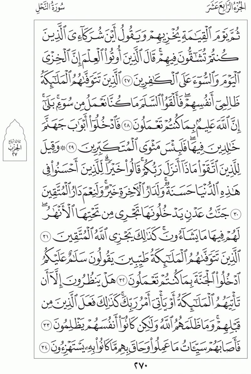 #القرآن_الكريم بالصور و ترتيب الصفحات - #سورة_النحل صفحة رقم 270