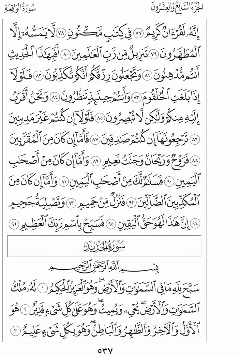#القرآن_الكريم بالصور و ترتيب الصفحات - #سورة_الحديد صفحة رقم 537