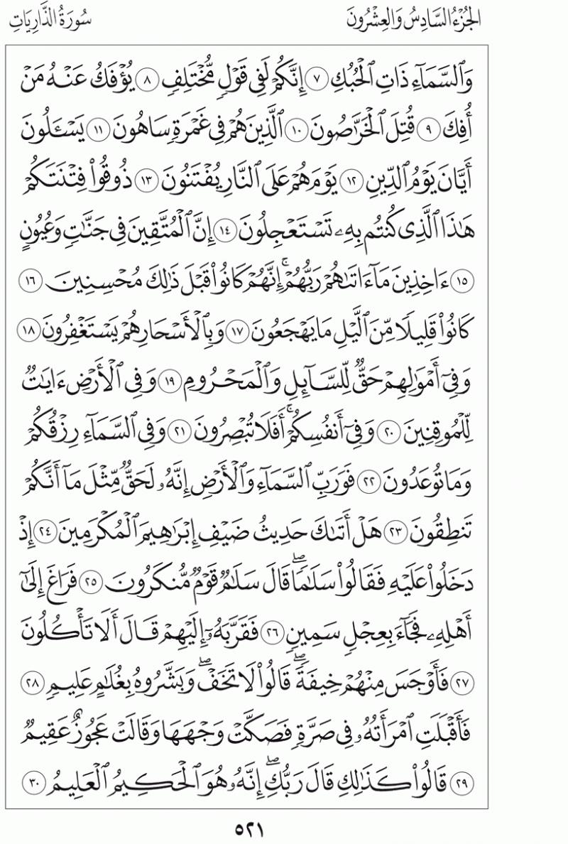 #القرآن_الكريم بالصور و ترتيب الصفحات - #سورة_الذاريات صفحة رقم 521