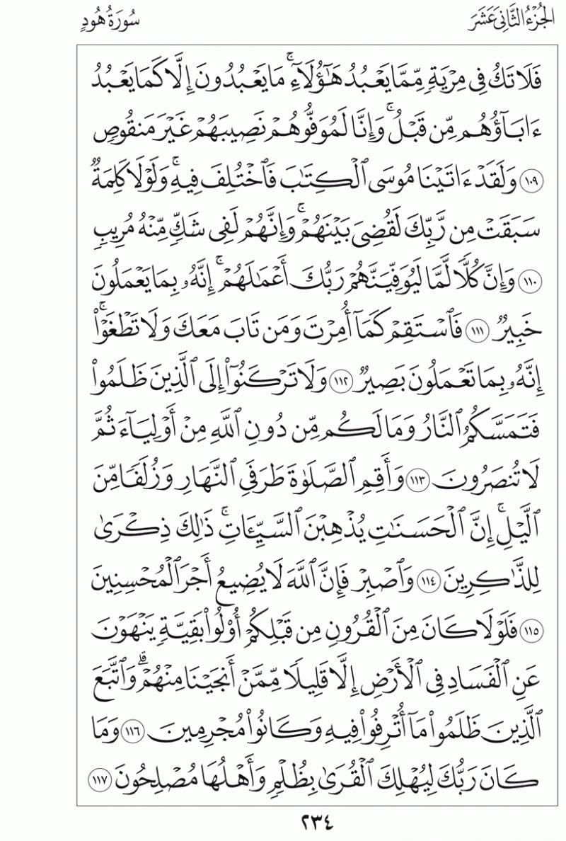 #القرآن_الكريم بالصور و ترتيب الصفحات - #سورة_هود صفحة رقم 234