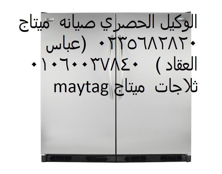 توكيل ميتاج ( المنصورة ) 01095999314 | 01129347771 غسالات ميتاج
