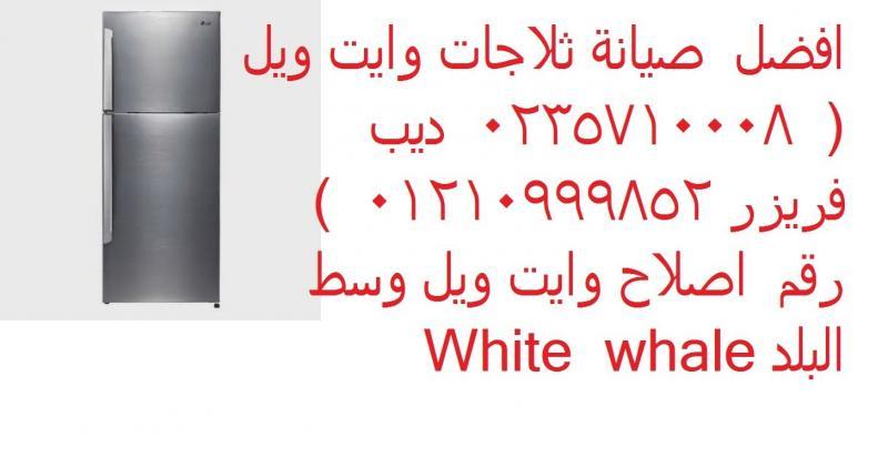 توكيل وايت ويل ( الاسكندرية ) 01112124913 | 01010916814 غسالات وايت ويل