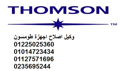 ارقام خدمة عملاء طومسون & 01225025360& اعطال غسالات طومسون & 01014723434