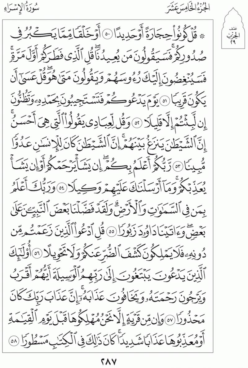 #القرآن_الكريم بالصور و ترتيب الصفحات - #سورة_الإسراء صفحة رقم 287