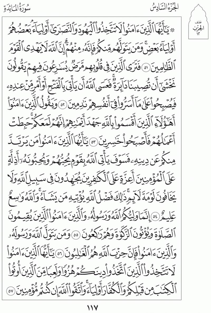 #القرآن_الكريم بالصور و ترتيب الصفحات - #سورة_المائدة صفحة رقم 117