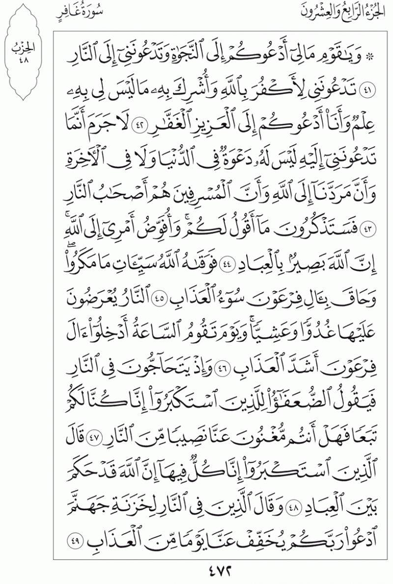 #القرآن_الكريم بالصور و ترتيب الصفحات - #سورة_غافر صفحة رقم 472