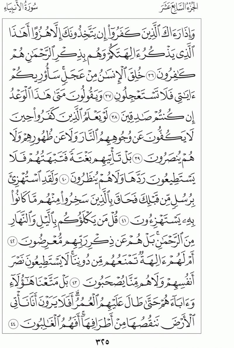 #القرآن_الكريم بالصور و ترتيب الصفحات - #سورة_الأنبياء صفحة رقم 324