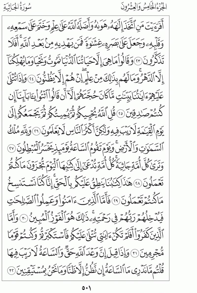 #القرآن_الكريم بالصور و ترتيب الصفحات - #سورة_الجاثية صفحة رقم 501