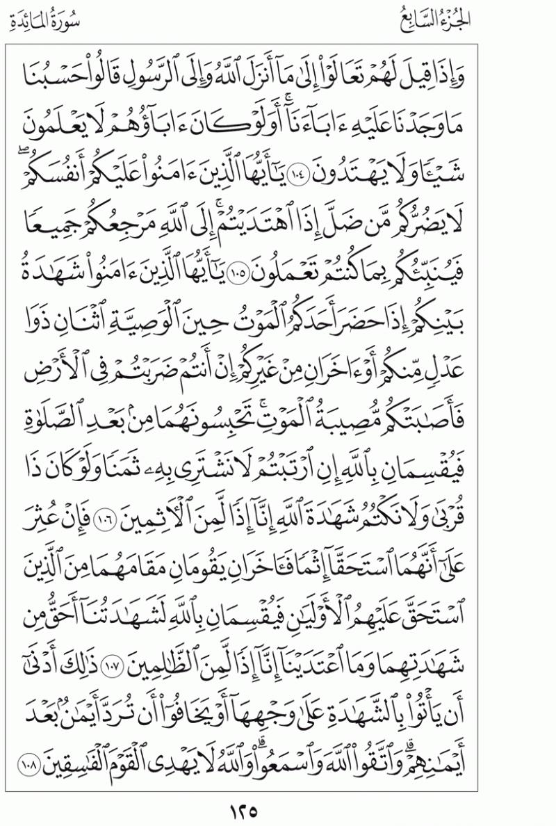 #القرآن_الكريم بالصور و ترتيب الصفحات - #سورة_المائدة صفحة رقم 125