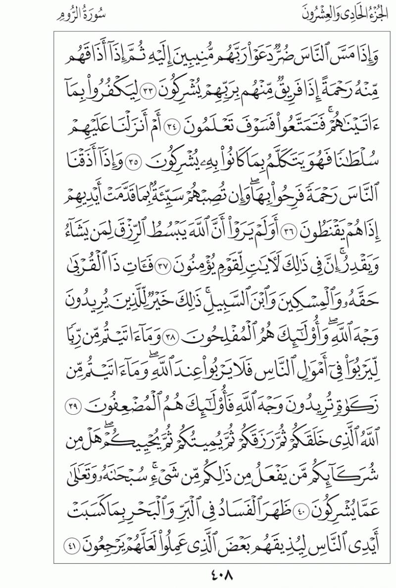#القرآن_الكريم بالصور و ترتيب الصفحات - #سورة_الروم صفحة رقم 408