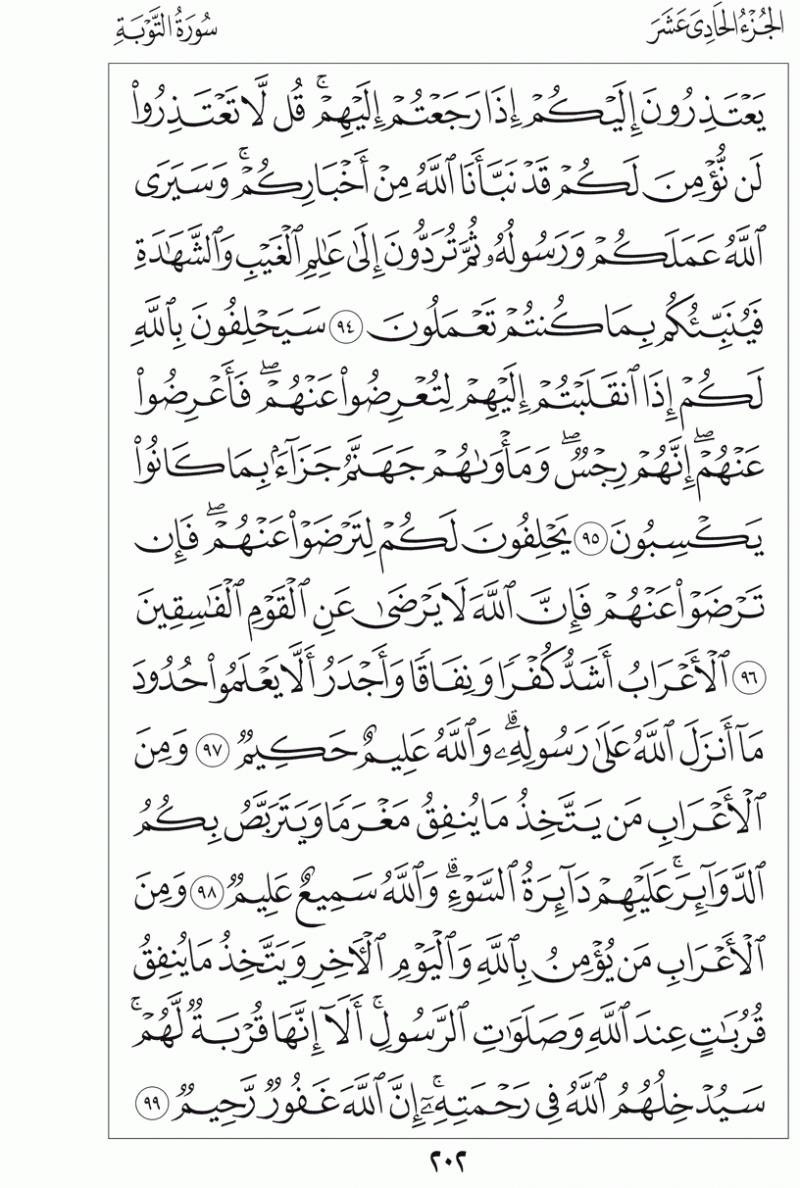 #القرآن_الكريم بالصور و ترتيب الصفحات - #سورة_التوبة صفحة رقم 202