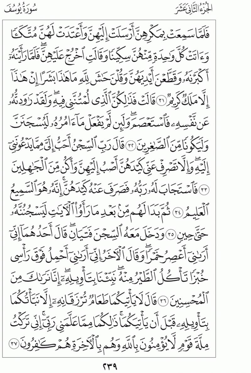 #القرآن_الكريم بالصور و ترتيب الصفحات - #سورة_يوسف صفحة رقم 239