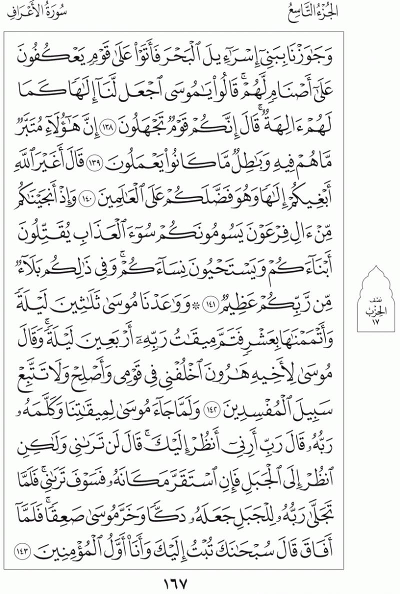 #القرآن_الكريم بالصور و ترتيب الصفحات - #سورة_الأعراف صفحة رقم 167