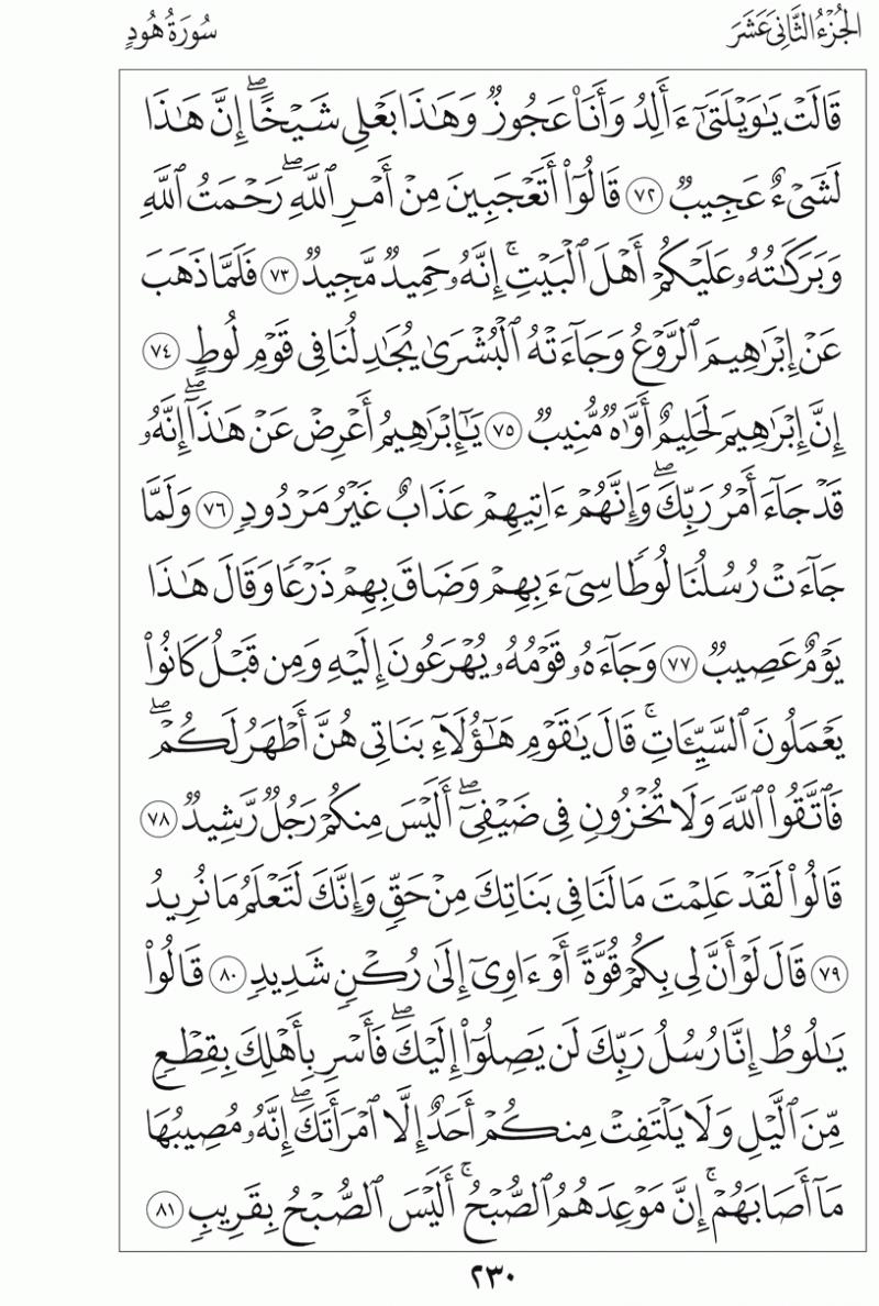 #القرآن_الكريم بالصور و ترتيب الصفحات - #سورة_هود صفحة رقم 230