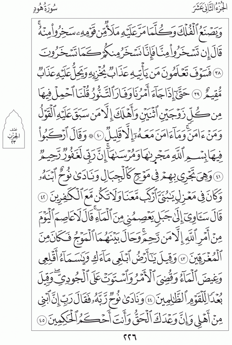 #القرآن_الكريم بالصور و ترتيب الصفحات - #سورة_هود صفحة رقم 226